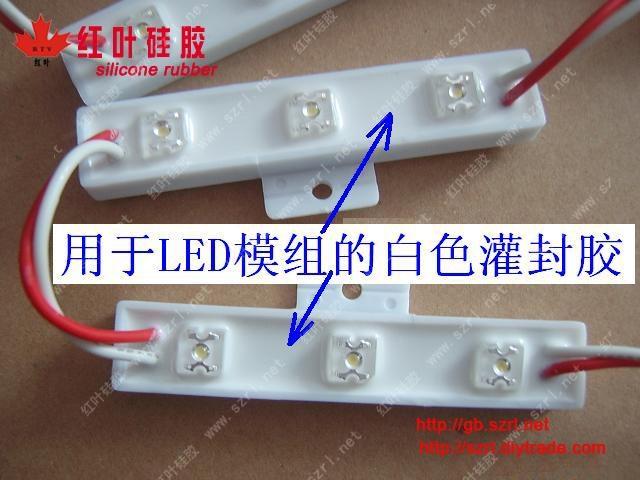 LED电子元器件电子灌封硅胶 1