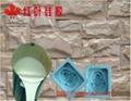 人造文化石模具硅胶