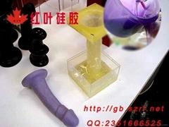 人体硅胶/性器具硅胶