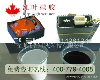 仿道康宁电子胶浆电子灌封胶 2