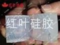 耐高温的液体硅胶/矽利康/液体