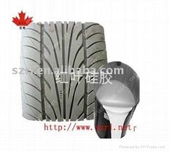 做輪胎鋁模用的硅膠