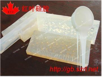 耐高温模具硅胶 高温环保模具硅胶 2