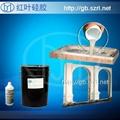 高品质环保液体硅胶