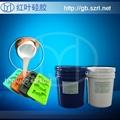 蓝星环保高品质模具硅胶 模具硅橡胶