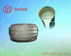 精密铸造硅胶系列  仿美国FMC204轮胎硅胶