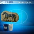 叶轮专用模具硅胶/加成型室温硫