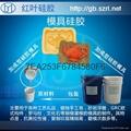 加成型无毒食品模具硅胶