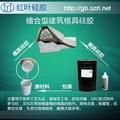 工艺品原料,菱镁树脂工艺品专用模具硅胶,硅橡胶
