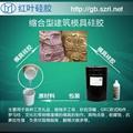 新型文化石模具硅膠 模具硅橡膠