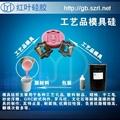 信越RTV-2矽利康及道康宁RTV-2硅胶