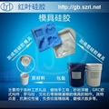 加成型硅胶耐高温加成型硅胶