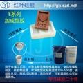 RTV-2高温硫化硅橡胶 RTv-2硫化矽利康
