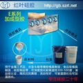 耐高温加成型硅胶