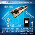 双组份室温硫化硅橡胶 矽胶 矽