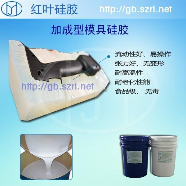 食品级液体硅胶