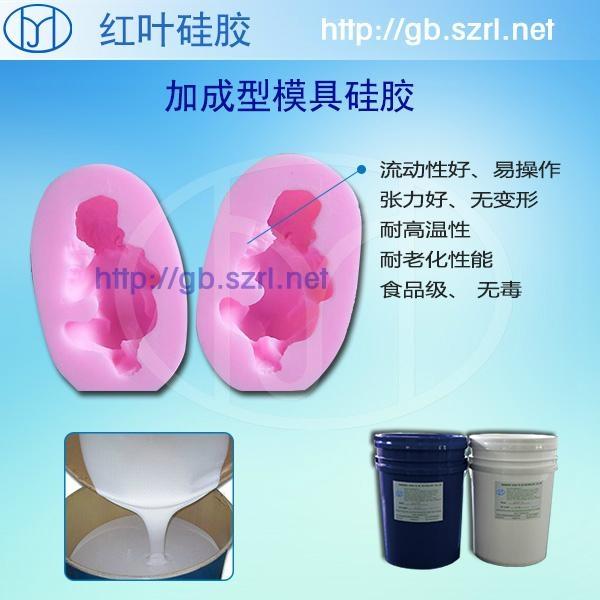 食品级环保加成型硅胶
