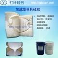 食品级液体硅胶 加成型硅胶