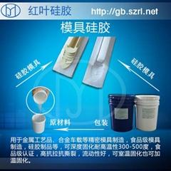 加成型環保硅膠液體加成型膠