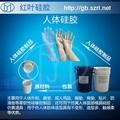 加成型环保硅胶供应加成型胶