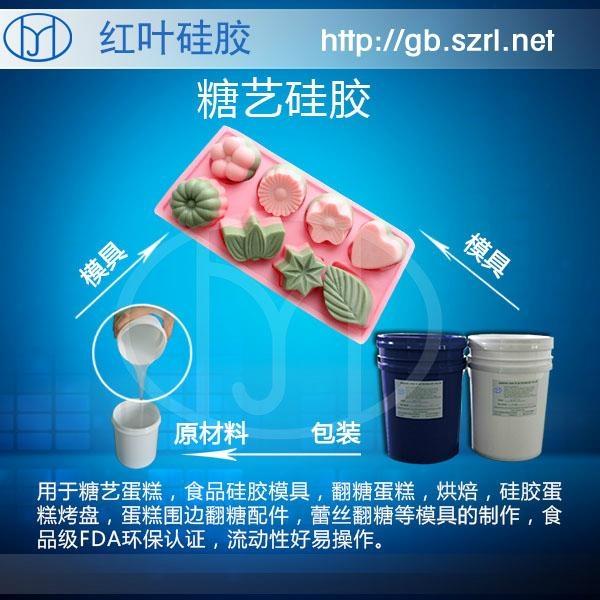 双组份加成型透明硅胶 AB高透明灌封硅胶 4