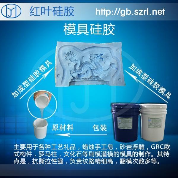 RTV-2room temperature vulcanized silicone rubber 3