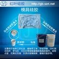 大型珠宝环保硅胶材料透明模具硅胶,首饰品透明模具硅胶