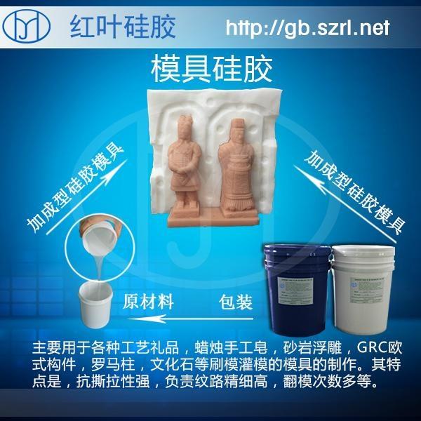 RTV-2room temperature vulcanized silicone rubber 4