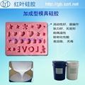 耐高温的液体加成型硅胶