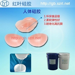 加成型环保硅胶供应加成型胶/加成型硅胶  双组分加成型硅胶