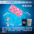 双组份室温固化加成型透明硅胶
