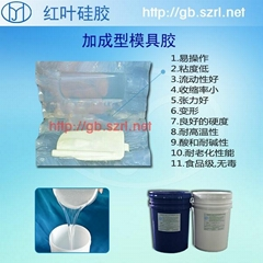 加成型硅胶环保硅胶