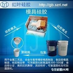 加成型硅胶,加成型环保硅胶,液体加成型硅胶