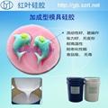 液体食品级硅胶 加成型硅胶