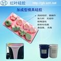 食品糖艺模具硅胶