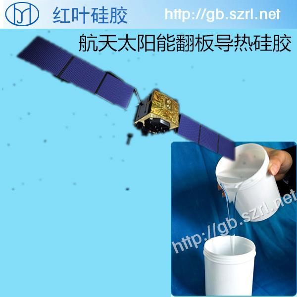 航空航天导热灌封硅胶 2