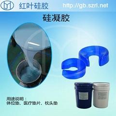 医用环保硅胶,护理保健液体胶,