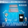 mold silicone rubber