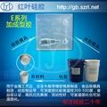 環保級加成型硅膠