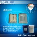 可替代进口日本信越kE1310的国产液体加成型硅橡胶