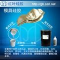 日本信越KE14进口硅胶替换产
