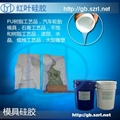 RTV-2硫化硅橡胶/RTv-2硫化矽利康