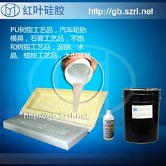 红叶液体RTV-2硅橡胶