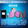 RTV-2矽利康/RTV-2胶水