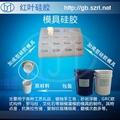 厂家直销室温硫化硅橡胶液体硅胶
