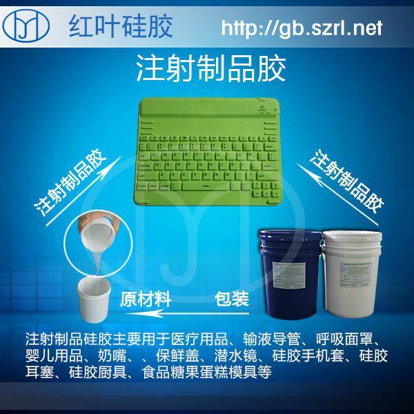 molding silicon  rubber 4