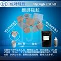中国蓝星Bluestar RTV3325质量相同的硅胶国内哪里能买到