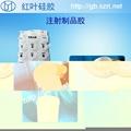 注射硅胶 注射模具胶 树脂钻硅胶