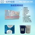 耐高温模具硅胶 高温环保模具硅胶
