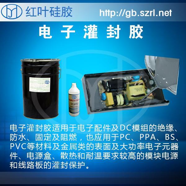 电子元器件灌封胶水 4